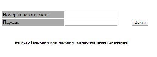 Вход в личный кабинет на erczd.ru