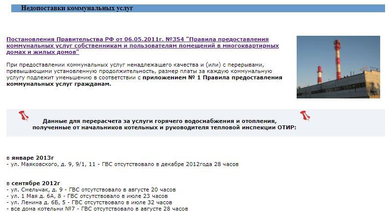 """Раздел """"Недопоставки"""" на сайте erczd.ru"""