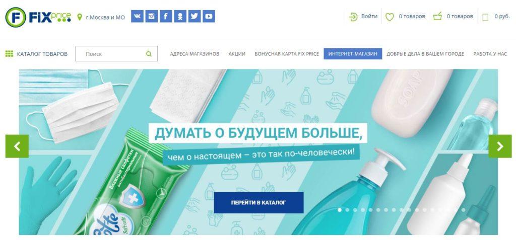Официальный сайт сети магазинов Fix Price