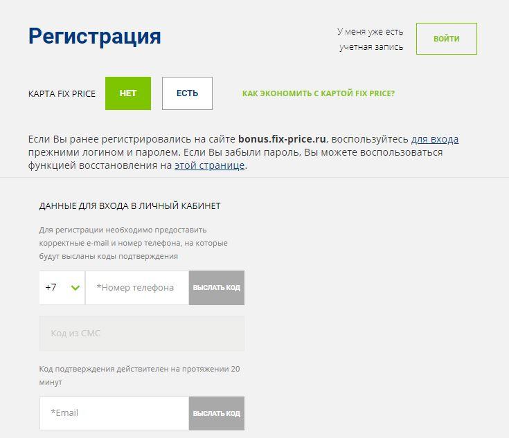 Регистрация на официальном сайте Фикс Прайс