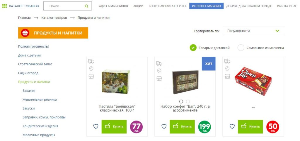 Интернет-магазин - Каталог товаров