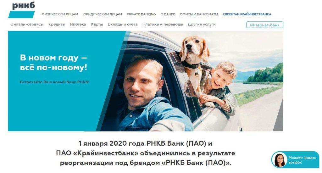 "ikib.ru - rncb.ru - официальный сайт ПАО ""Крайинвестбанк"""