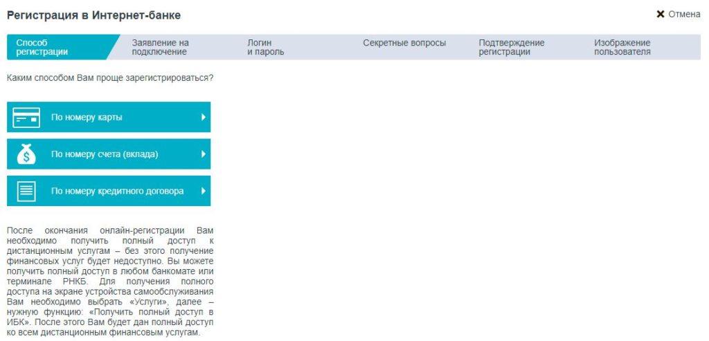 Регистрация на ikib.ru