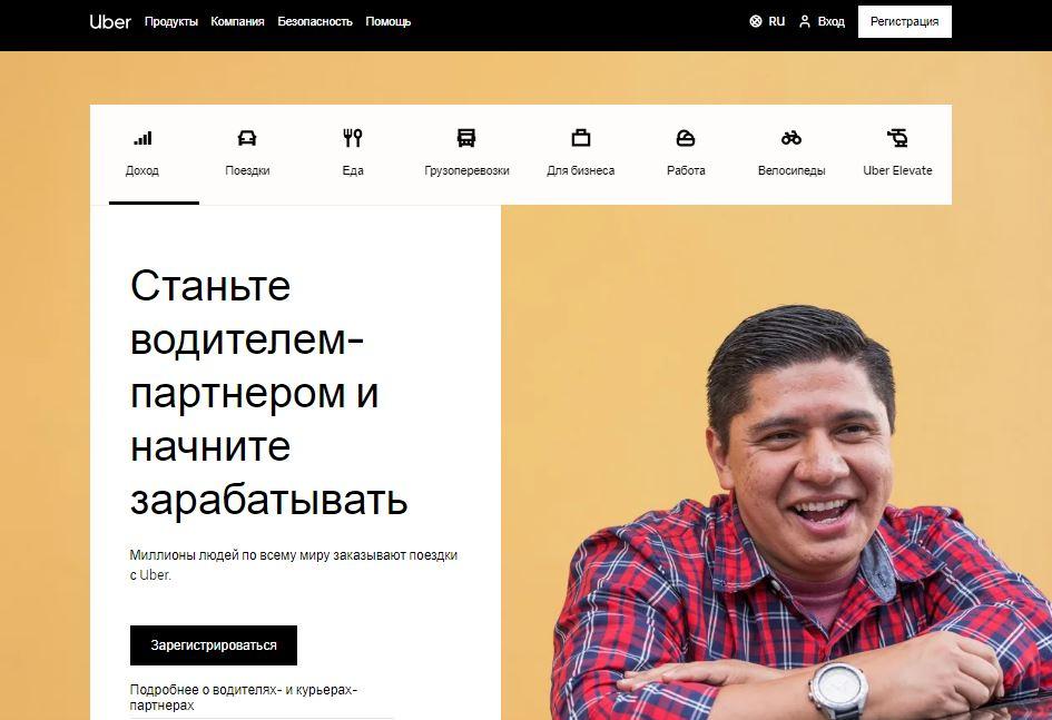 Официальный сайт международной компании Убер