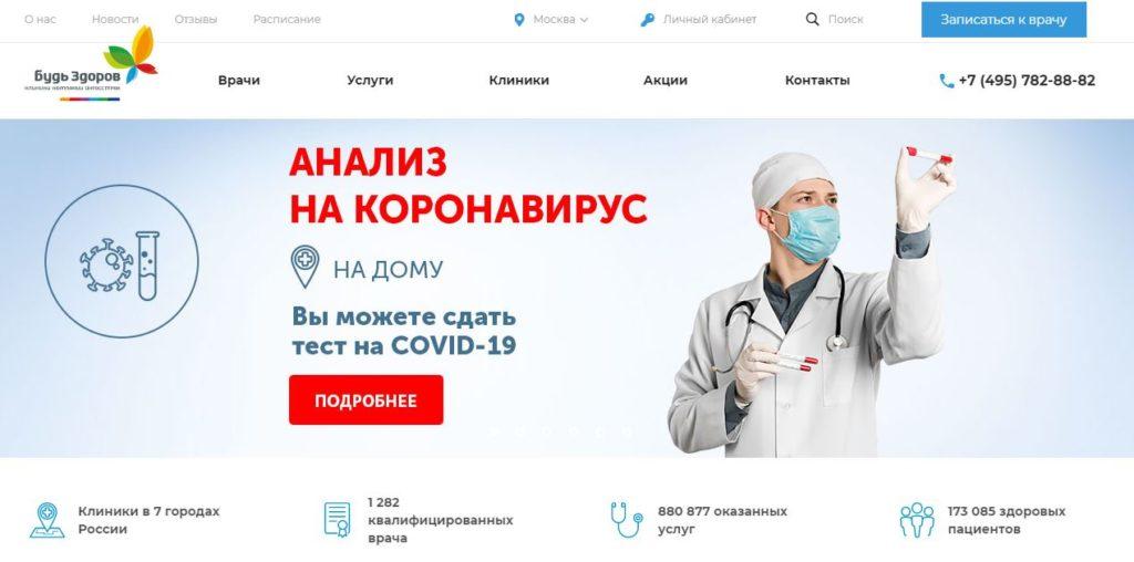 Официальный сайт сети клиник Будь Здоров
