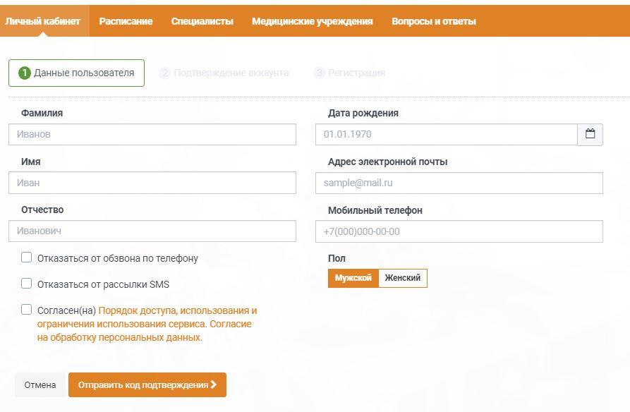 Регистрация на сайте сети клиник Будь Здоров