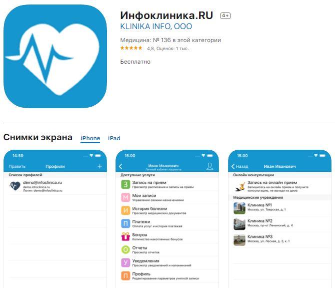 Мобильное приложение Инфоклиника.RU
