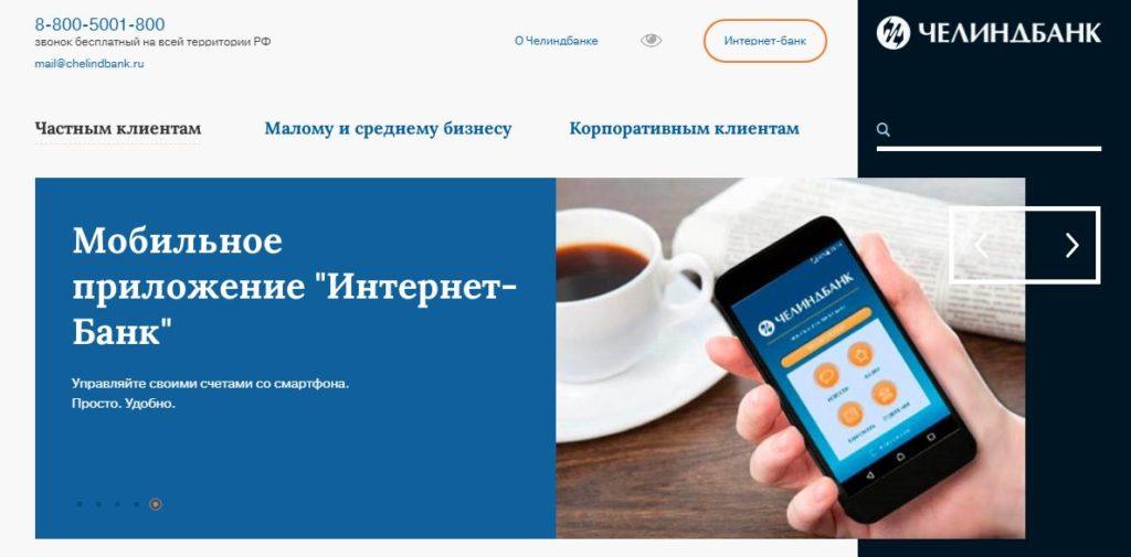 Официальный сайт Челиндбанка - частного регионального банка России
