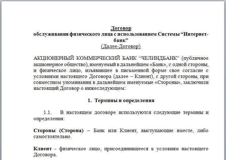 Договор обслуживания физического лица с использованием системы Интернет-банк