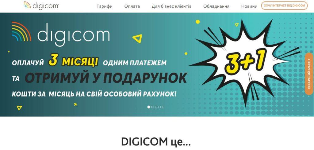 Официальный сайт украинского провайдера Digicom