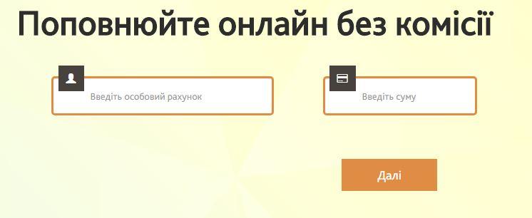 Оплата через сайт Диджиком