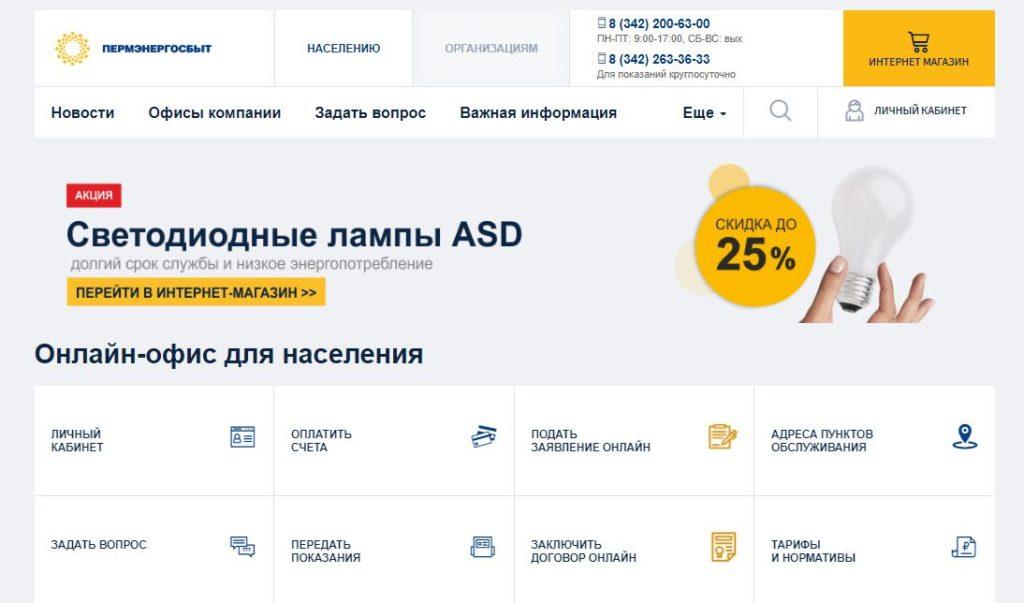 www.permenergosbyt.ru - официальный сайт Пермской энергосбытовой компании