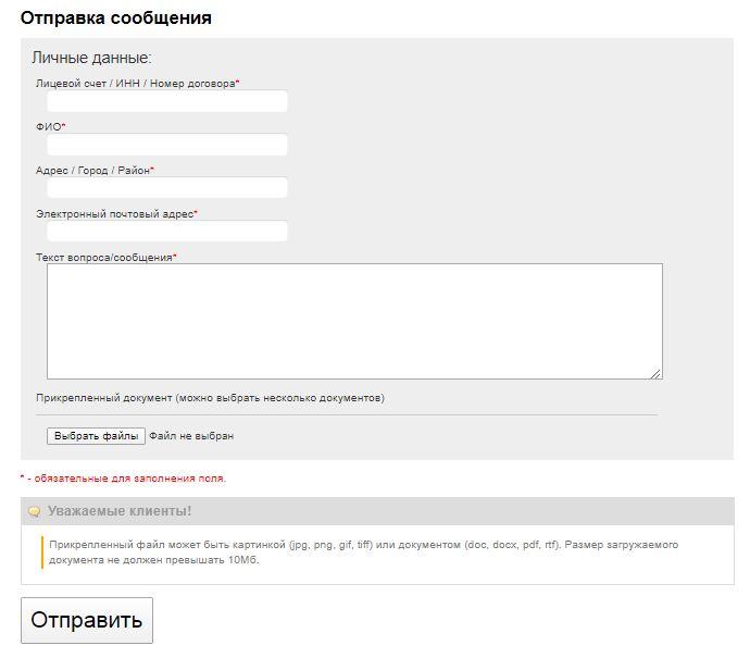 Задать вопрос - Отправка сообщения
