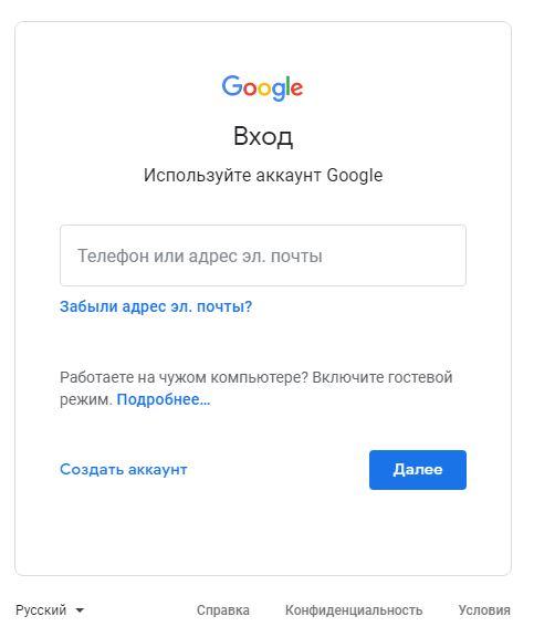 Вход в личный кабинет Гугл