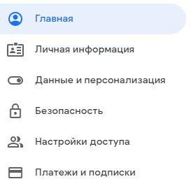 Меню Гугл аккаунт