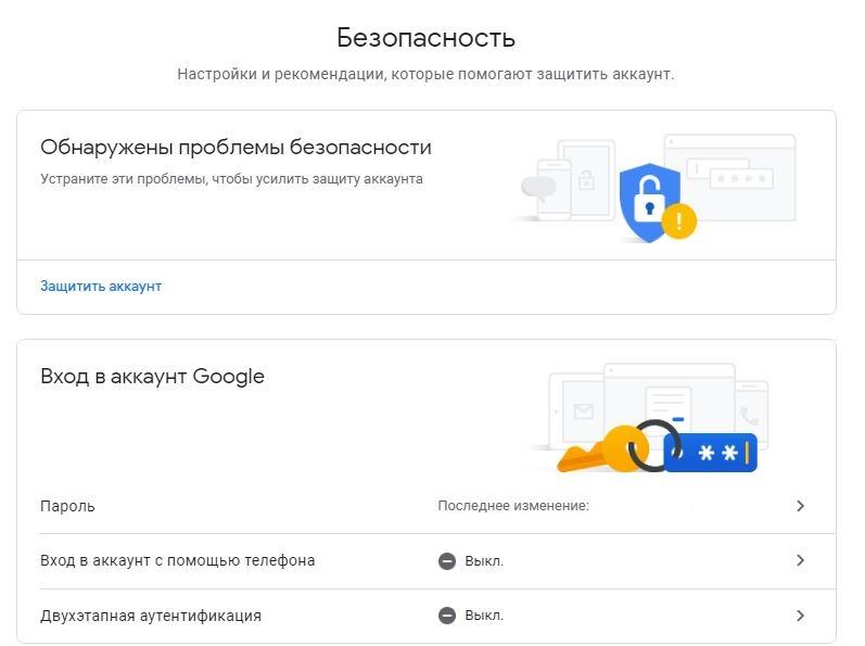 Гугл Аккаунт - Безопасность
