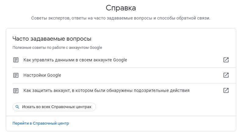 Гугл Справка