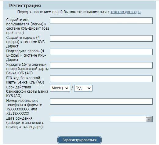 Online регистрация
