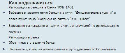 """Регистрация в банкомате и банке АО """"Кредит Урал Банк"""""""