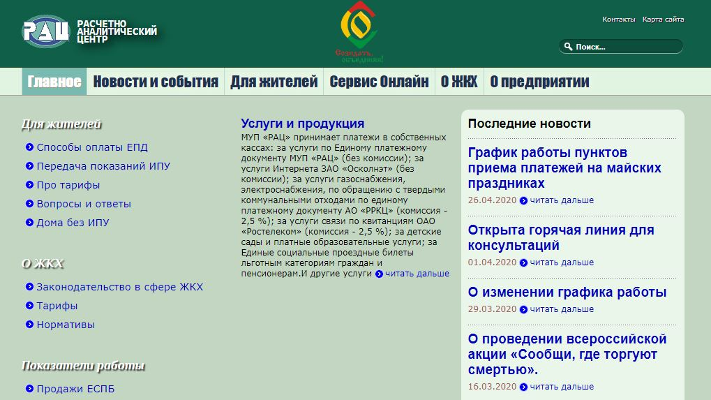Официальный сайт Расчётно-аналитического центра Старооскольского городского округа
