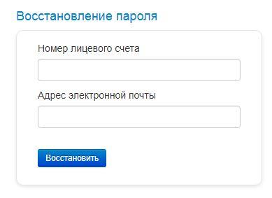 Восстановление пароля для входа в личный кабинет ОсколРАЦ