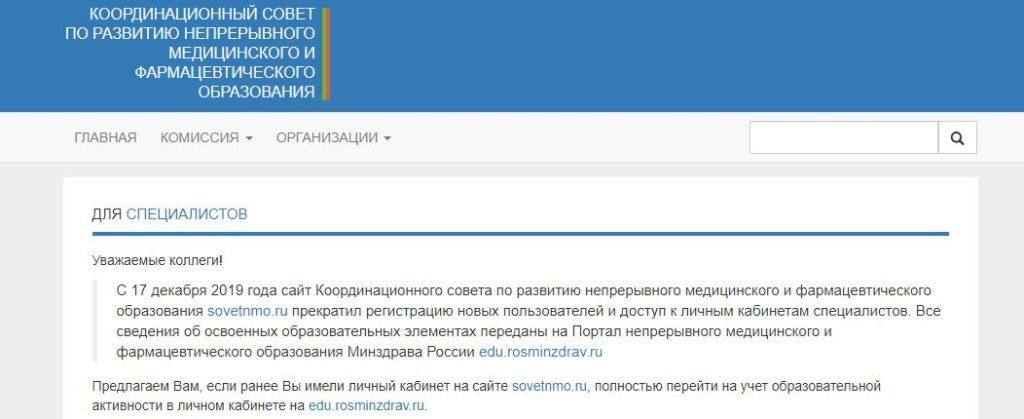 sovetnmo.ru - официальный сайт Координационного совета по развитию непрерывного медицинского и фармацевтического образования