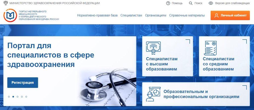 edu.rosminzdrav.ru- Портал непрерывного медицинского и фармацевтического образования Минздрава России