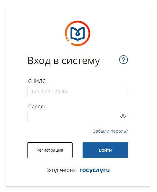 Вход в личный кабинет на edu.rosminzdrav.ru