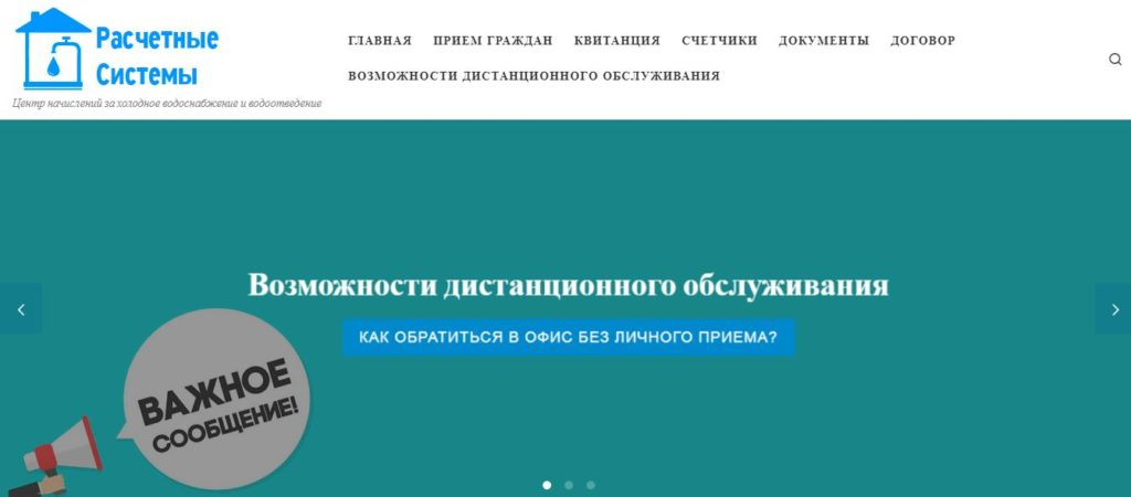 vsbt74.ru - официальный сайт Центра начислений за холодное водоснабжение и водоотведение