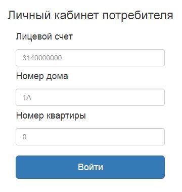 Вход в личный кабинет потребителя на vsbt74.ru