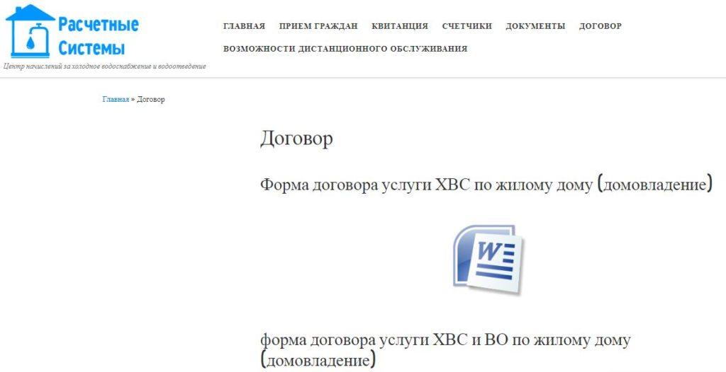"""Вкладка """"Договор""""на официальном сайте vsbt74.ru"""