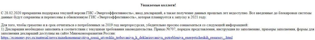 """dper.gisee.ru - официальный сайт ГИС """"Энергоэффективность"""""""