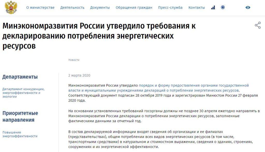 Официальный сайт Министерства экономического развития Российской Федерации