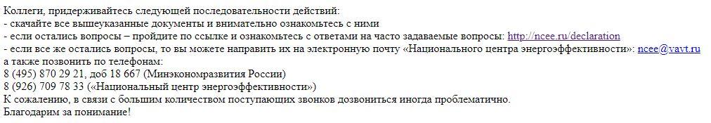 dper.gisee.ru - Контактная информация