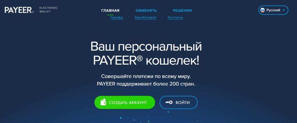 Payeer - международная электронная платёжная система
