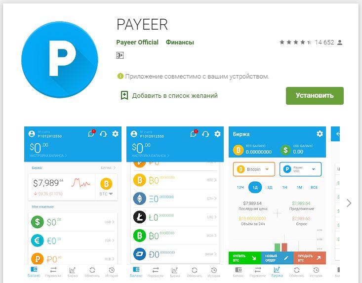 Мобильное приложение Payeer