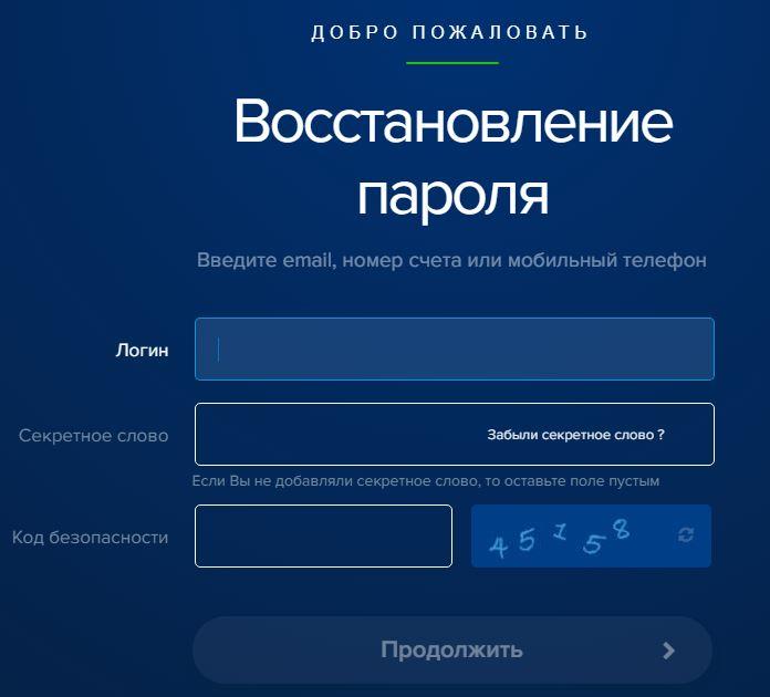 Восстановление пароля для входа в личный кабинет Payeer