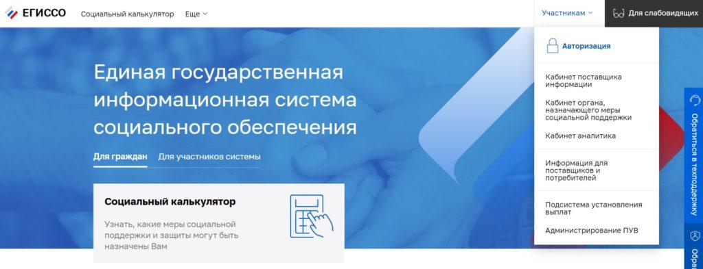 ЕГИССО личный кабинет - сервисы участникам системы