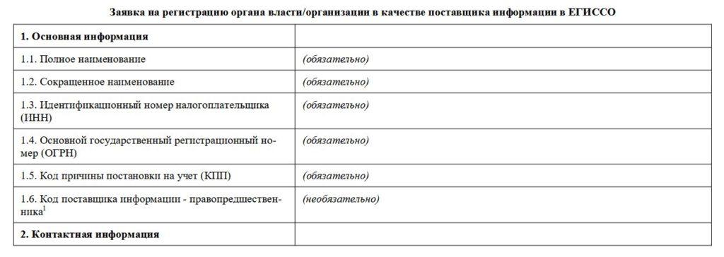 Заявка на регистрацию органа власти/организации в качестве поставщика информации ЕГИССО