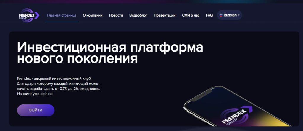 Френдекс - инвестиционная платформа