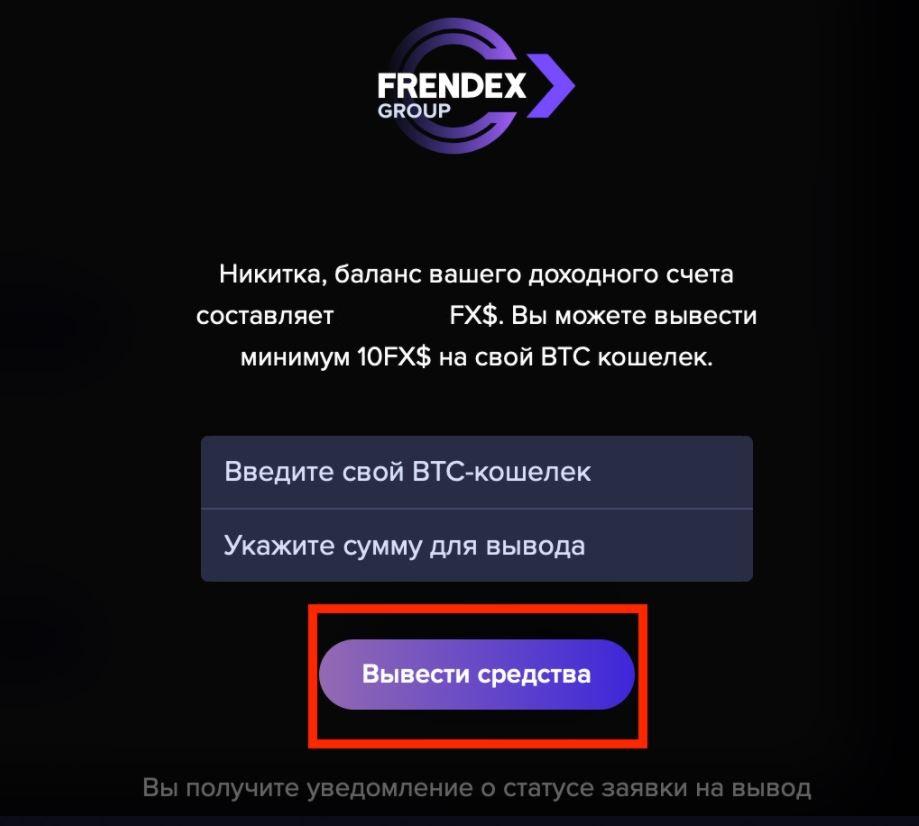 Френдекс - Вывод средств